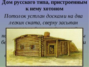 Дом русского типа, пристроенным к нему хотоном Потолок устлан досками на два