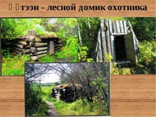 Үүтээн - лесной домик охотника