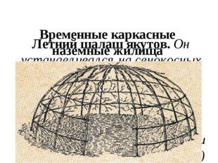 Временные каркасные наземные жилища Летний шалаш якутов. Он устанавливался н