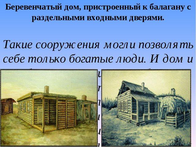 Беревенчатый дом, пристроенный к балагану с раздельными входными дверями. Так...