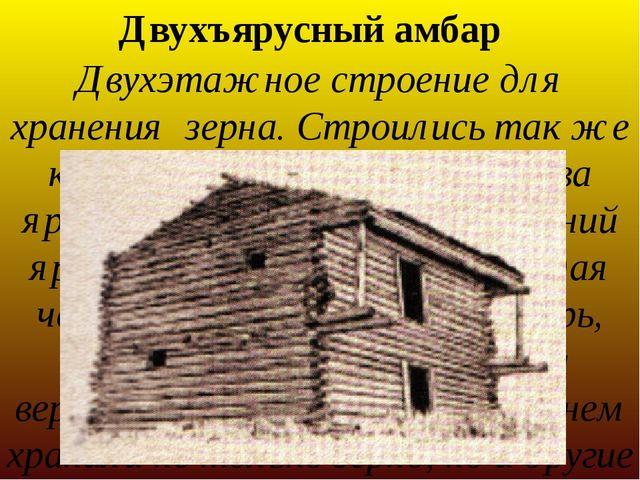 Двухъярусный амбар Двухэтажное строение для хранения зерна. Строились так же...