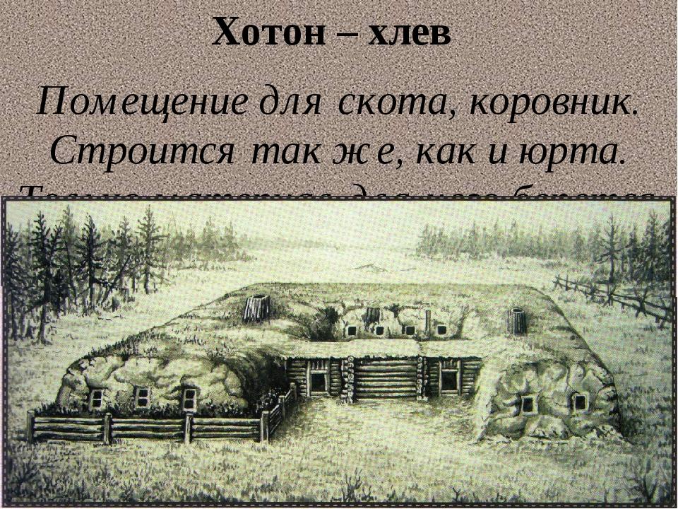 Хотон – хлев Помещение для скота, коровник. Строится так же, как и юрта. Толь...