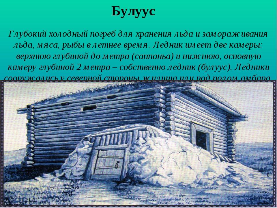 Булуус Глубокий холодный погреб для хранения льда и замораживания льда, мяса,...