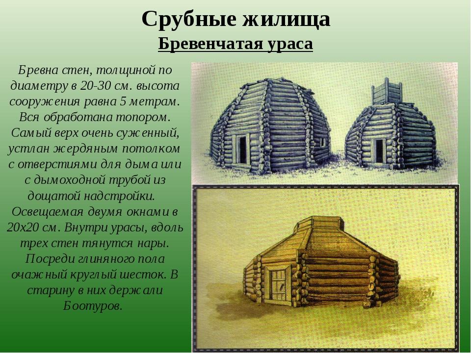 Бревна стен, толщиной по диаметру в 20-30 см. высота сооружения равна 5 метра...
