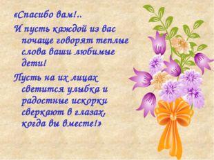 «Спасибо вам!.. И пусть каждой из вас почаще говорят теплые слова ваши любимы