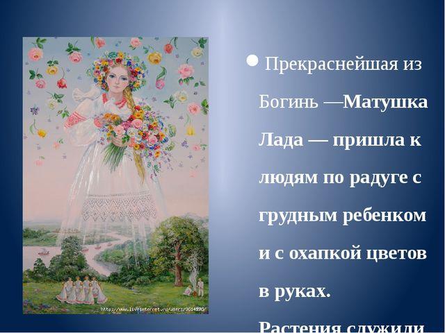 Прекраснейшая из Богинь —Матушка Лада — пришла к людям по радуге с грудным ре...