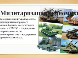 В Казахстане насчитывалось около 50 предприятии оборонного значения, большая