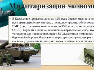 В Казахстане производилось до 18% всех боевых машин пехоты, 115 всех артиллер
