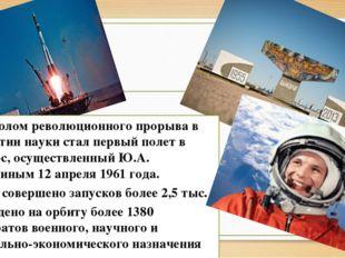 Символом революционного прорыва в развитии науки стал первый полет в космос,