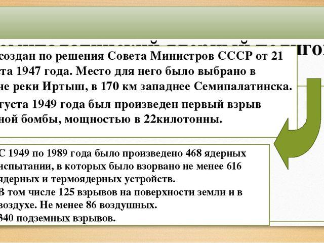 Семипалатинский ядерный полигон. Был создан по решения Совета Министров СССР...