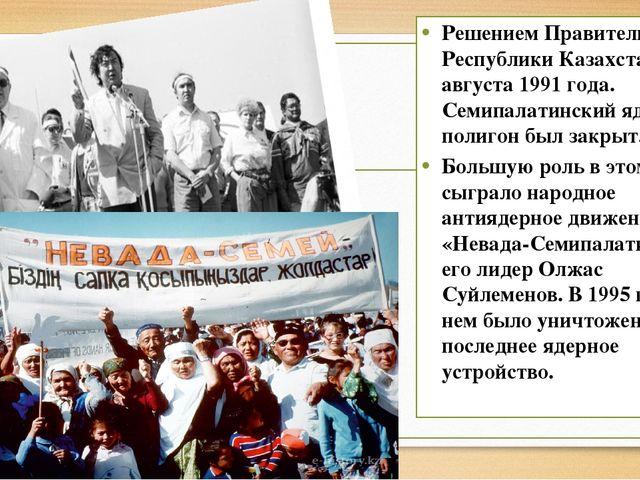 Решением Правительства Республики Казахстан 29 августа 1991 года. Семипалатин...