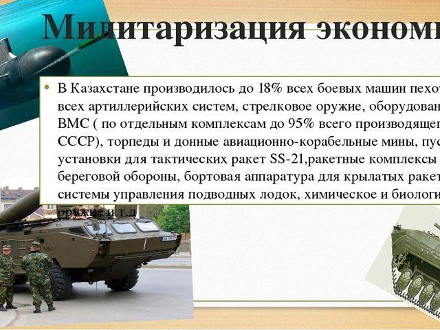 В Казахстане производилось до 18% всех боевых машин пехоты, 115 всех артиллер...
