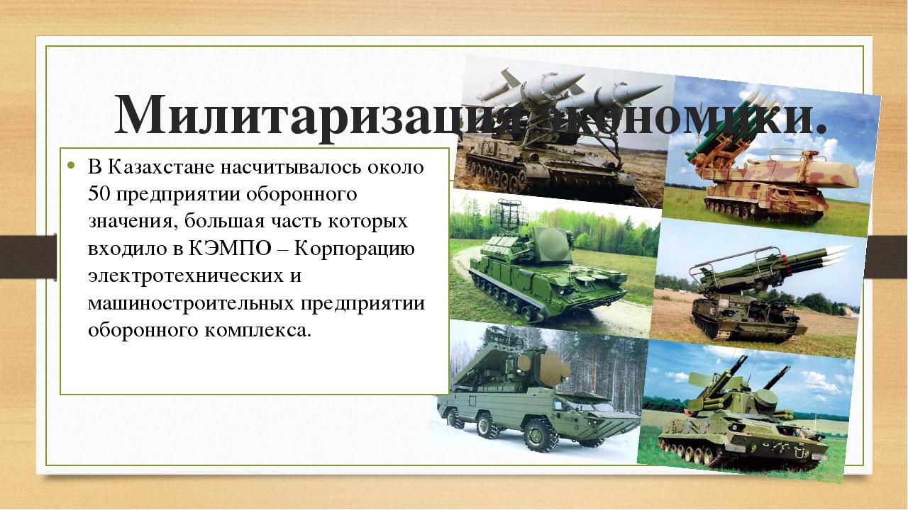 В Казахстане насчитывалось около 50 предприятии оборонного значения, большая...