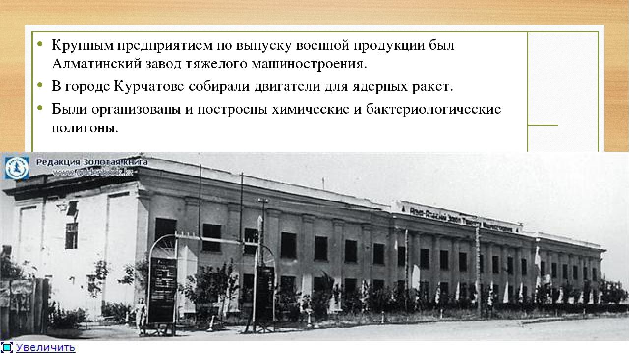 Крупным предприятием по выпуску военной продукции был Алматинский завод тяжел...