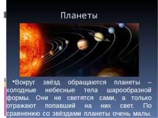 Планеты Вокруг звёзд обращаются планеты – холодные небесные тела шарообразной