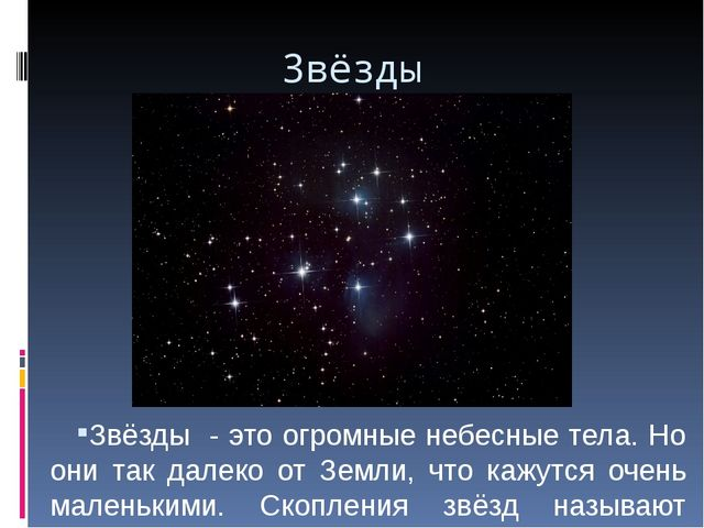 Звёзды Звёзды - это огромные небесные тела. Но они так далеко от Земли, что к...
