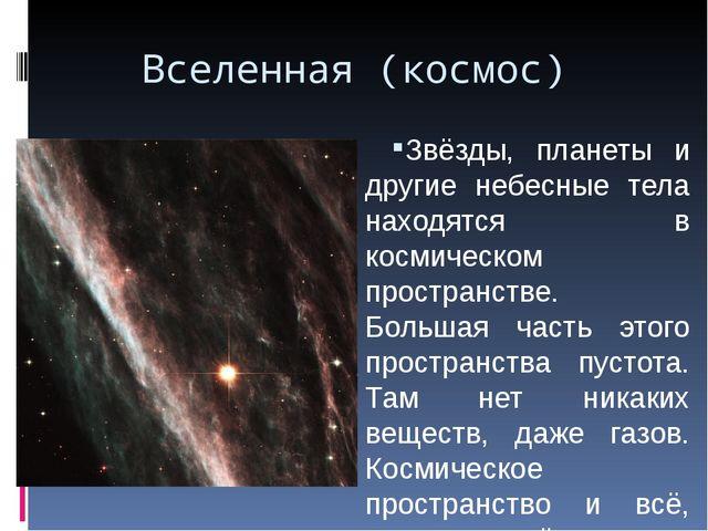 Вселенная (космос) Звёзды, планеты и другие небесные тела находятся в космиче...