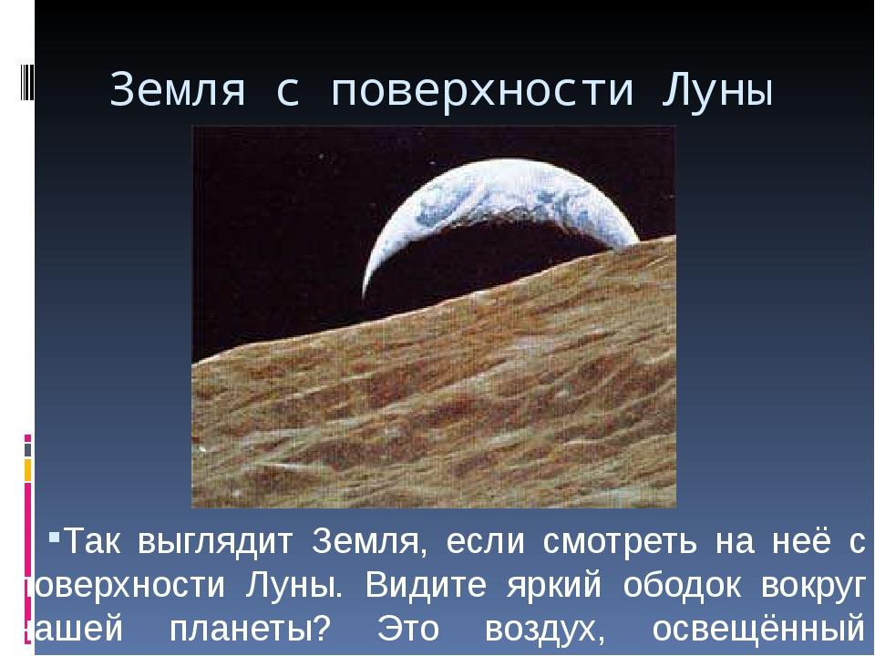 Земля с поверхности Луны Так выглядит Земля, если смотреть на неё с поверхнос...