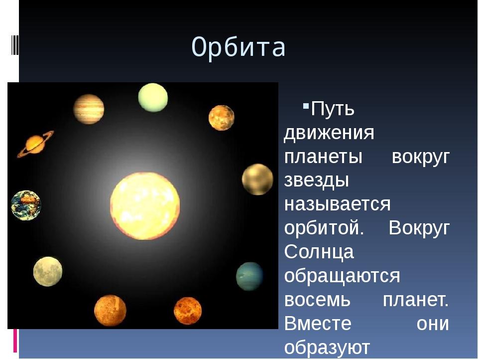 Орбита Путь движения планеты вокруг звезды называется орбитой. Вокруг Солнца...