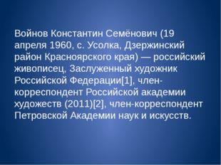 Войнов Константин Cемёнович (19 апреля 1960, с. Усолка, Дзержинский район Кра