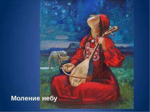 Моление небу