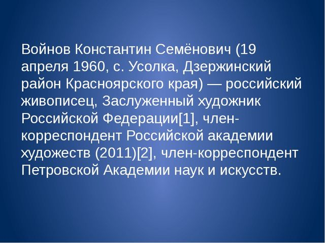 Войнов Константин Cемёнович (19 апреля 1960, с. Усолка, Дзержинский район Кра...