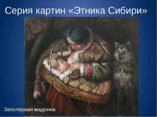Заполярная мадонна Серия картин «Этника Cибири»