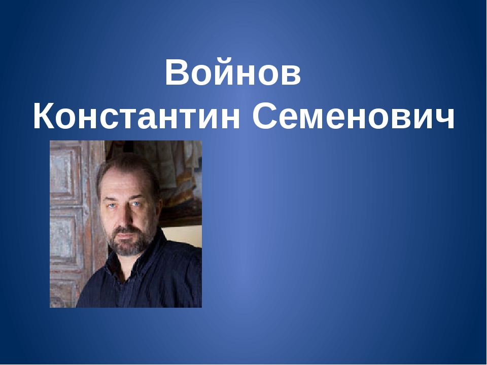 Войнов Константин Семенович