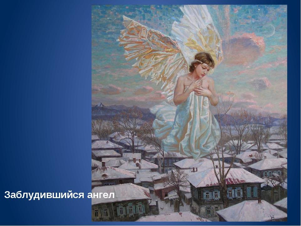 Заблудившийся ангел