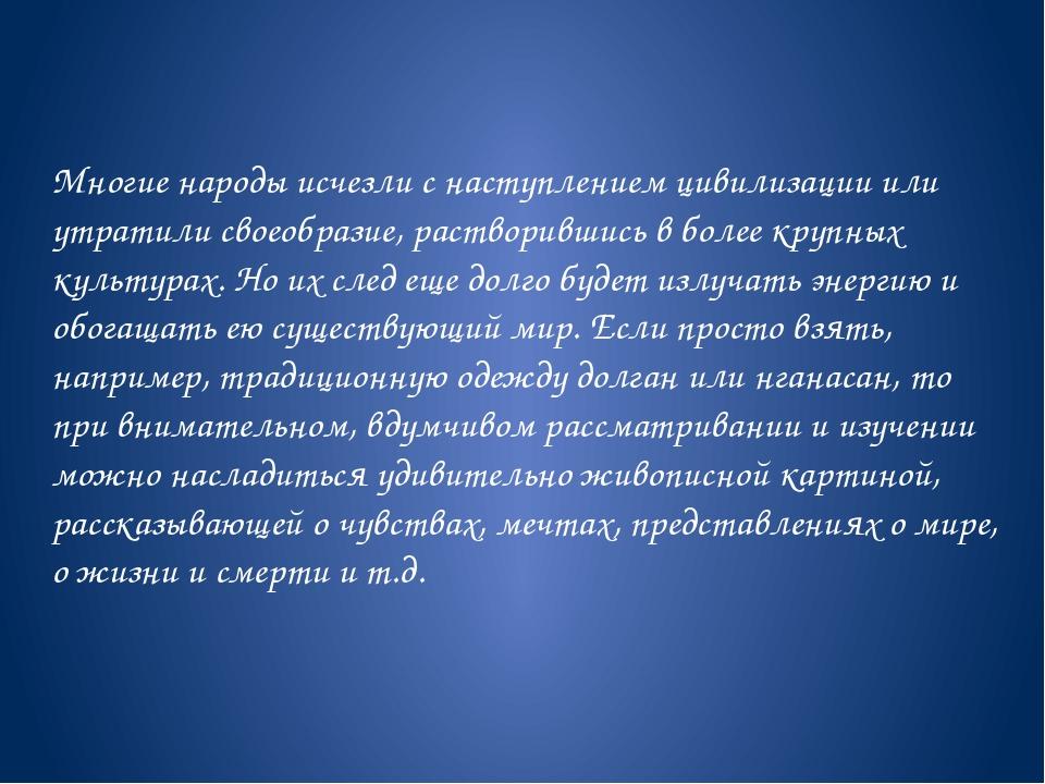 Многие народы исчезли с наступлением цивилизации или утратили своеобразие, ра...