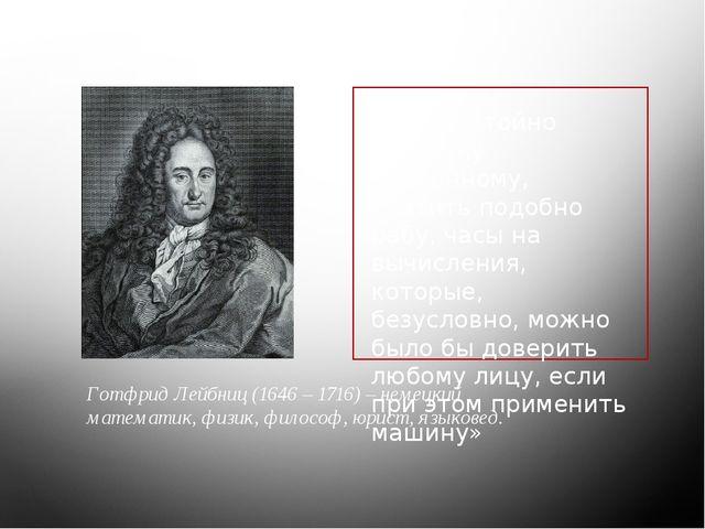 Цитата «Недостойно человеку одаренному, тратить подобно рабу, часы на вычисле...