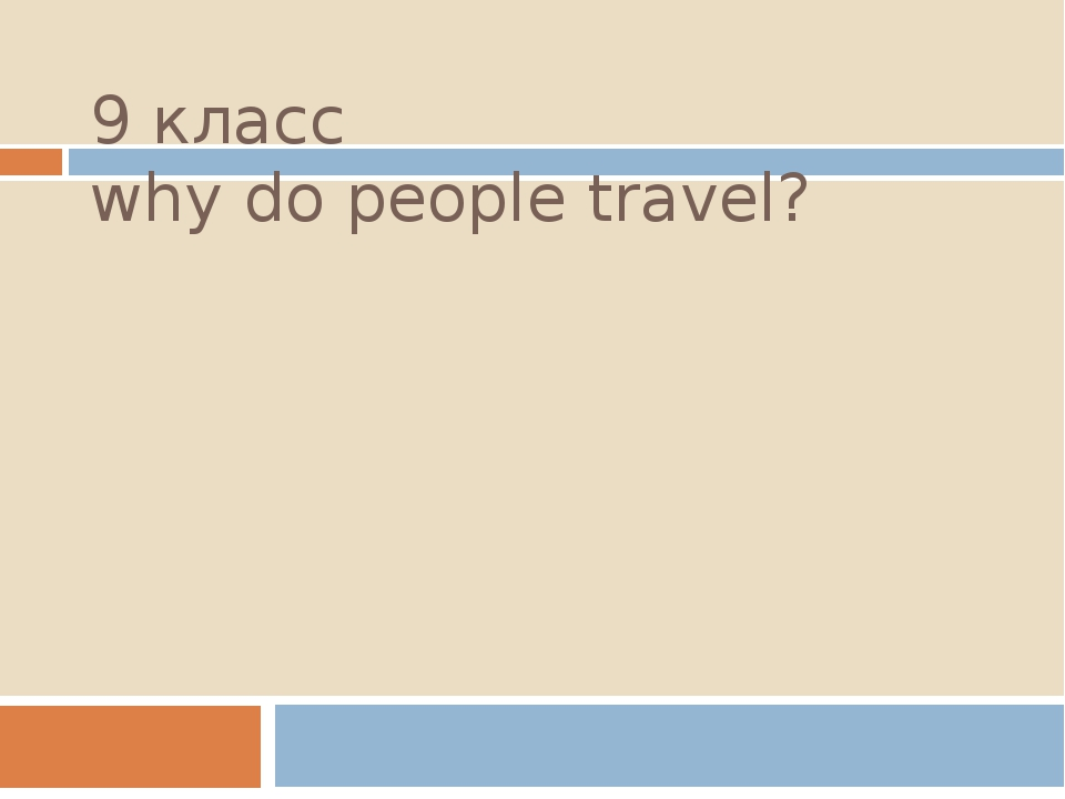 9 класс why do people travel?