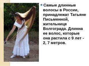 Самые длинные волосы в России, принадлежат Татьяне Письменной, жительнице Вол