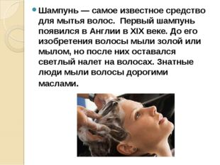 Шампунь — самое известное средство для мытья волос. Первый шампунь появился в