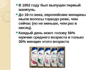 В 1952 году был выпущен первый шампунь. До 19-го века, европейские женщины мы