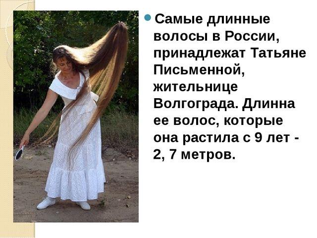 Самые длинные волосы в России, принадлежат Татьяне Письменной, жительнице Вол...