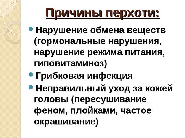 Причины перхоти: Нарушение обмена веществ (гормональные нарушения, нарушение...