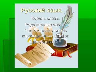 Русский язык. Корень слова. Родственные слова. Подготовила учитель коррекцион