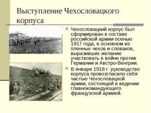 Выступление Чехословацкого корпуса Чехословацкий корпус был сформирован в сос