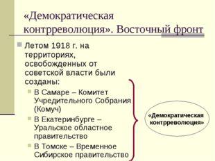 «Демократическая контрреволюция». Восточный фронт Летом 1918 г. на территория