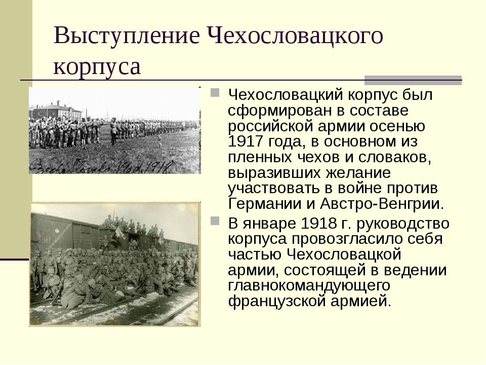 Выступление Чехословацкого корпуса Чехословацкий корпус был сформирован в сос...
