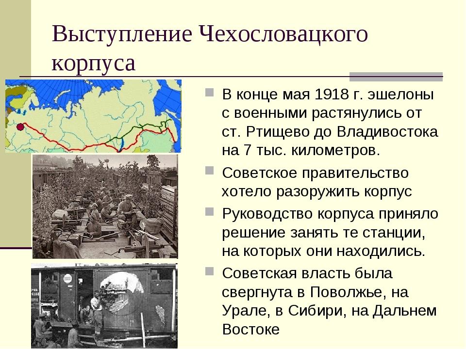 Выступление Чехословацкого корпуса В конце мая 1918 г. эшелоны с военными рас...