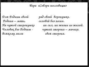Игра «Собери пословицы» Для Родины своей рад своей воронушке. Родина – мат