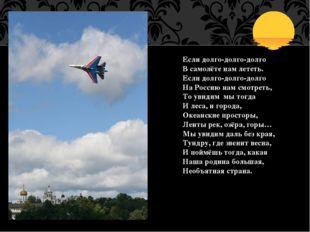 Если долго-долго-долго В самолёте нам лететь. Если долго-долго-долго На Росси
