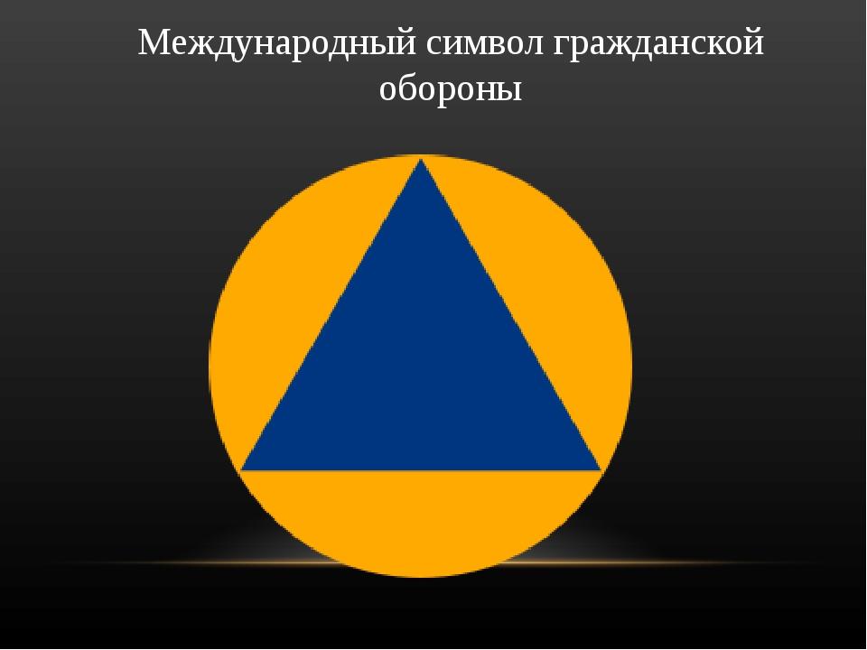 Международный символ гражданской обороны