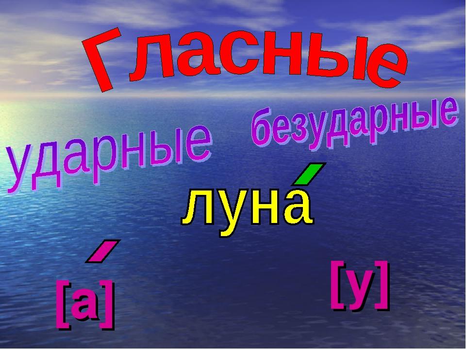[а] [у]