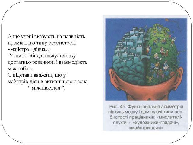 А ще учені вказують на наявність проміжного типу особистості «майстра - діяч...