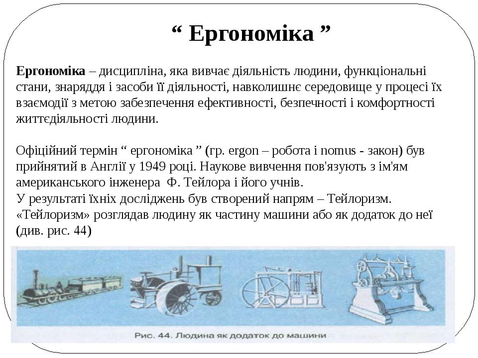 """"""" Ергономіка """" Ергономіка – дисципліна, яка вивчає діяльність людини, функціо..."""