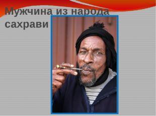 Мужчина из народа сахрави