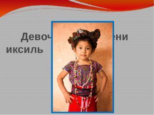 Девочка из племени иксиль
